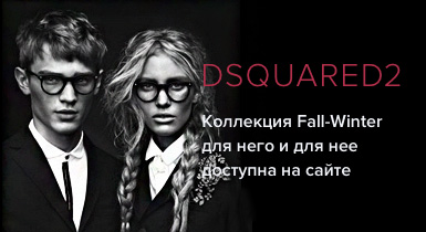 Коллекция Fall Winter для него и для нее